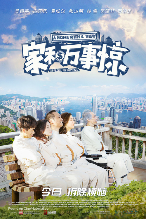 A Home with a View - IMDb - Hong Kong Movie Poster
