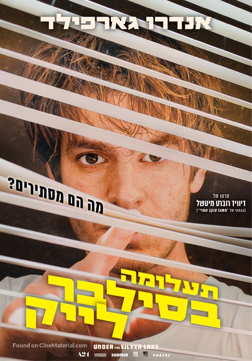 Under the Silver Lake - Israeli Movie Poster