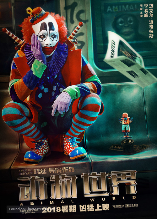 Dong wu shi jie - Chinese Movie Poster