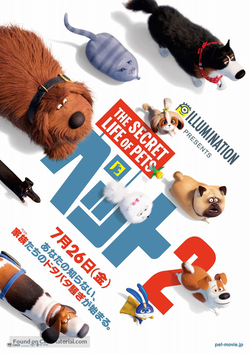 The Secret Life of Pets 2 - Japanese Movie Poster