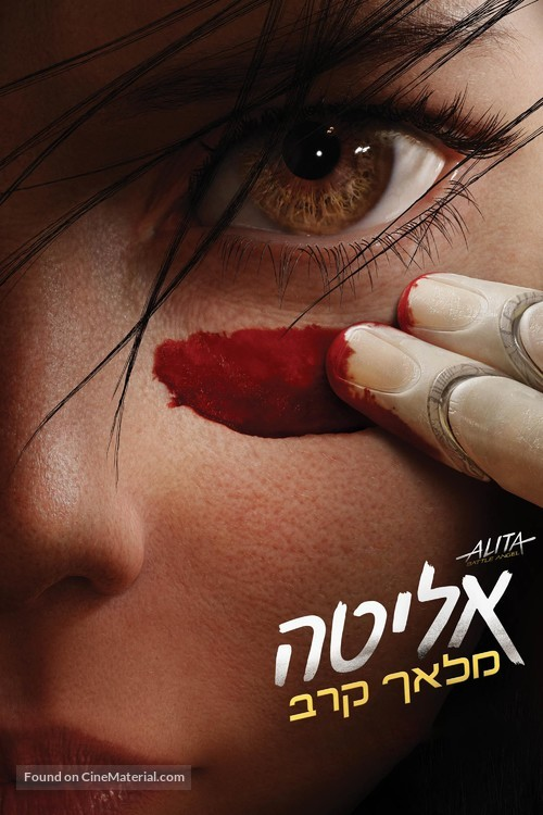 Alita: Battle Angel - Israeli Movie Cover