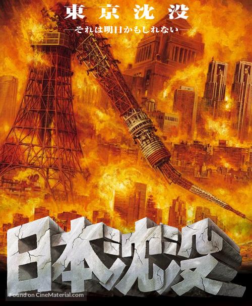 Nihon chinbotsu - Japanese Movie Poster