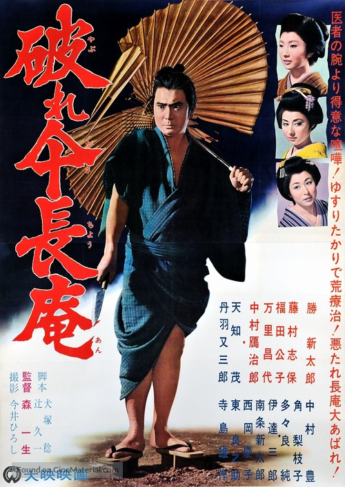 Zatôichi kenka-tabi - Japanese Movie Poster