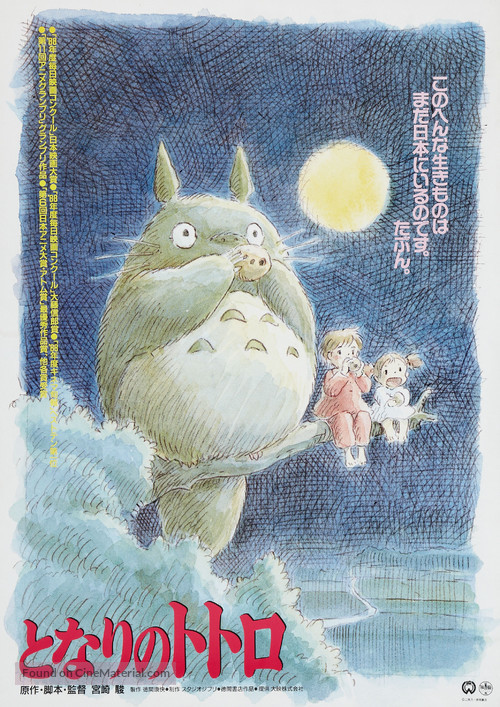 Tonari no Totoro - Japanese Theatrical poster