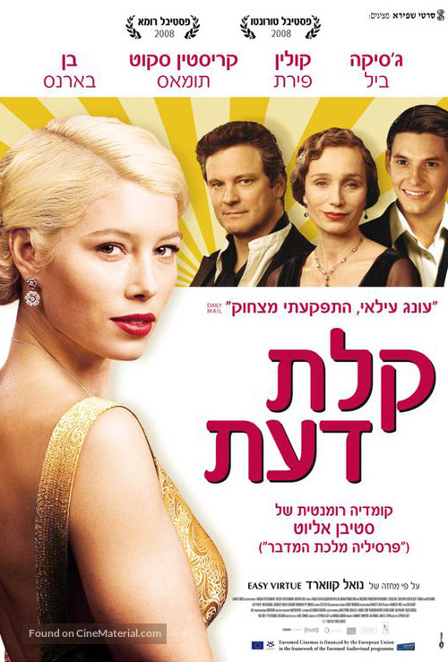 Easy Virtue - Israeli Movie Poster