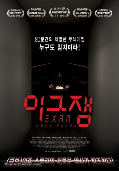 Exam - South Korean Movie Poster