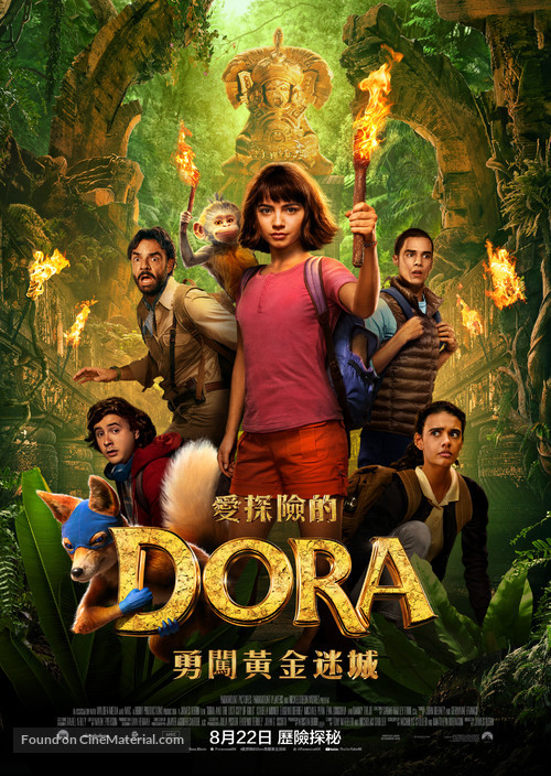 Dora and the Lost City of Gold - Hong Kong Movie Poster