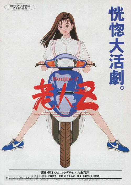 Rôjin Z - Japanese Movie Poster