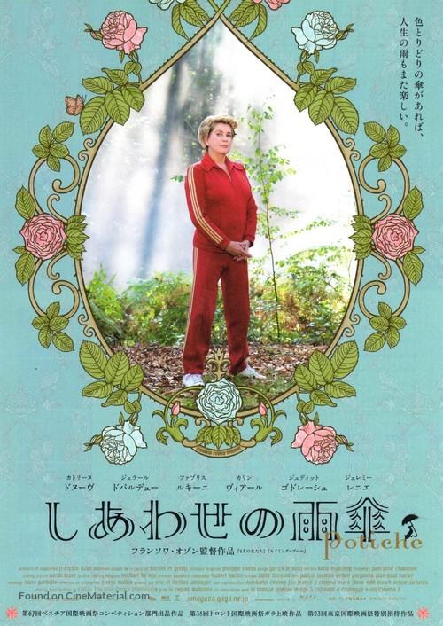 Potiche - Japanese Movie Poster