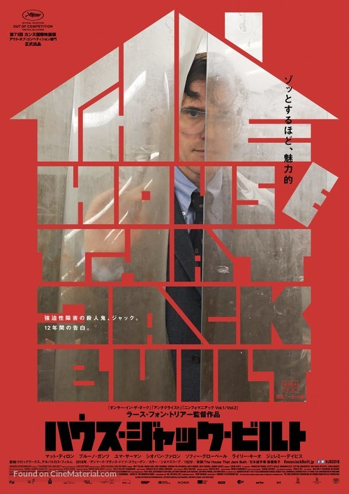 The House That Jack Built - Japanese Movie Poster