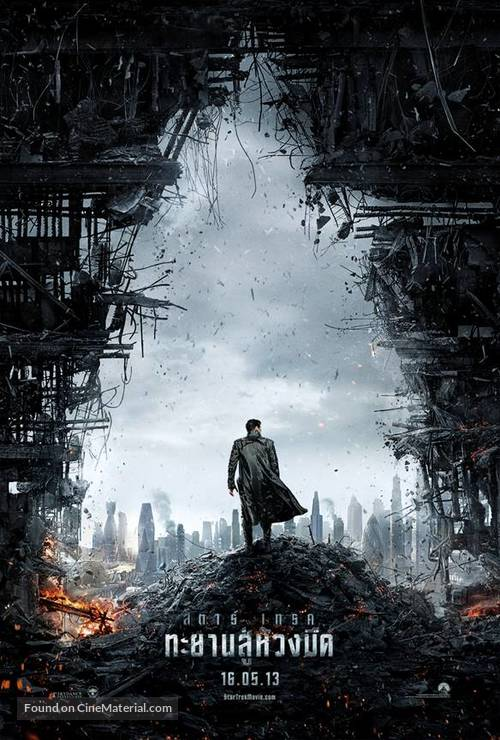 Star Trek: Into Darkness - Thai Movie Poster