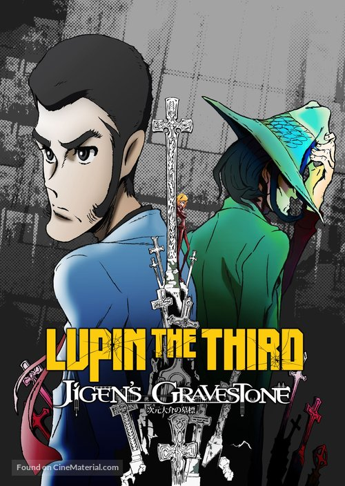 Lupin the IIIrd: Jigen Daisuke no Bohyo - Movie Cover