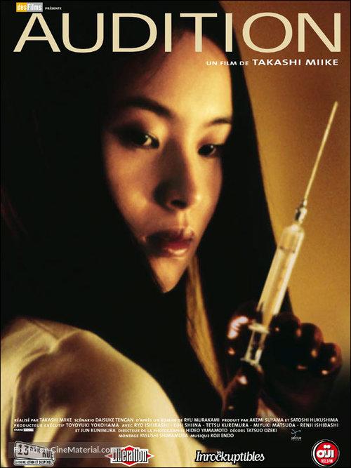 Ôdishon - French Movie Poster