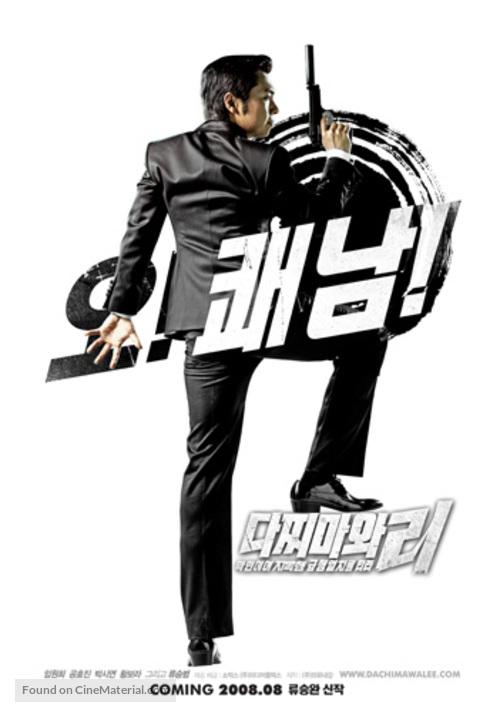 Dachimawa Lee - South Korean poster