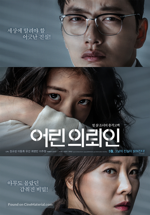 My First Client - South Korean Movie Poster