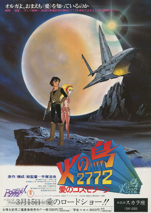 Hi no tori 2772: Ai no kosumozon - Japanese Movie Poster