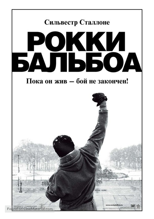 Rocky Balboa - Russian Movie Poster