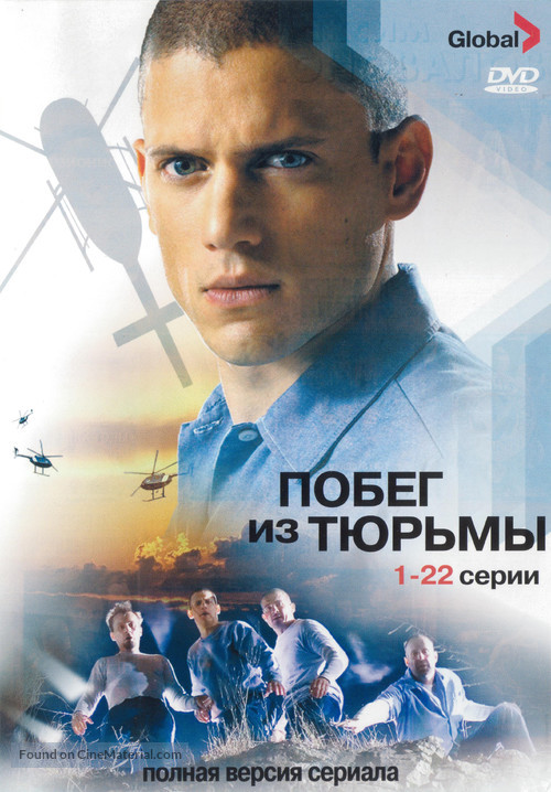 """""""Prison Break"""" - Russian poster"""