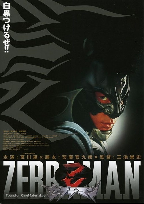 Zebraman - Japanese Movie Poster
