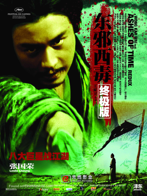 Dung che sai duk redux - Chinese Movie Poster