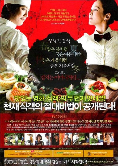 Le Grand Chef 2 Kimchi Battle South Korean Movie Poster