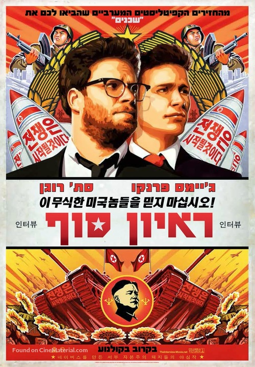 The Interview - Israeli Movie Poster