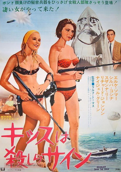 Deadlier Than the Male - Japanese Movie Poster