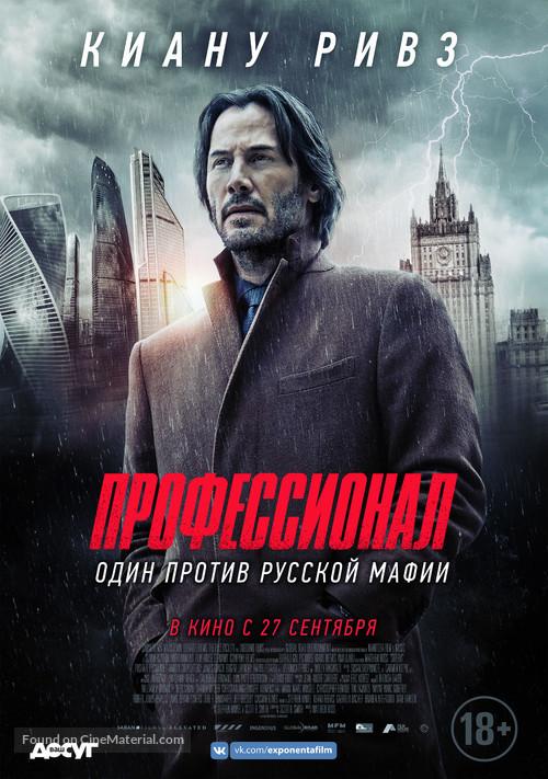 Siberia - Russian Movie Poster
