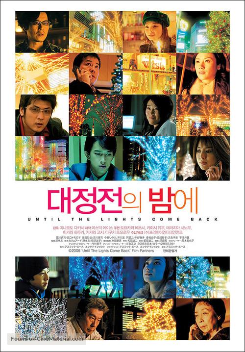 Daiteiden no yoru ni - South Korean Movie Poster