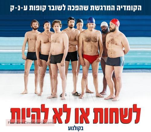 Le grand bain - Israeli Movie Poster