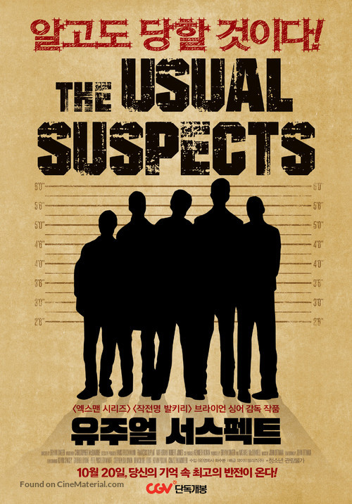 The Usual Suspects (1995) South Korean movie poster