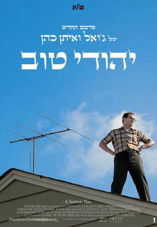 A Serious Man - Israeli Movie Poster
