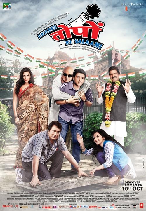 Ekkees Toppon Ki Salaami - Indian Movie Poster