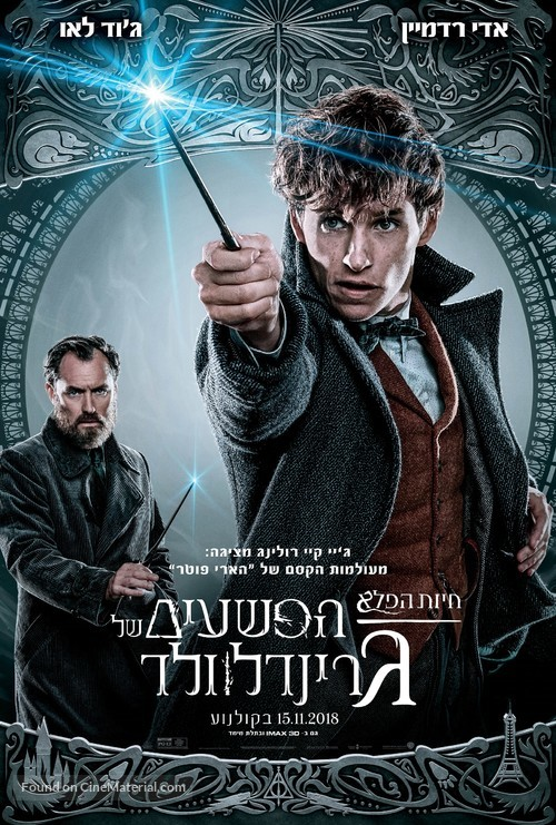 Fantastic Beasts: The Crimes of Grindelwald - Israeli Movie Poster