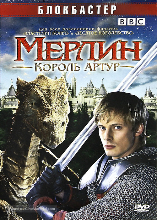 """Merlin"" - Russian DVD cover"