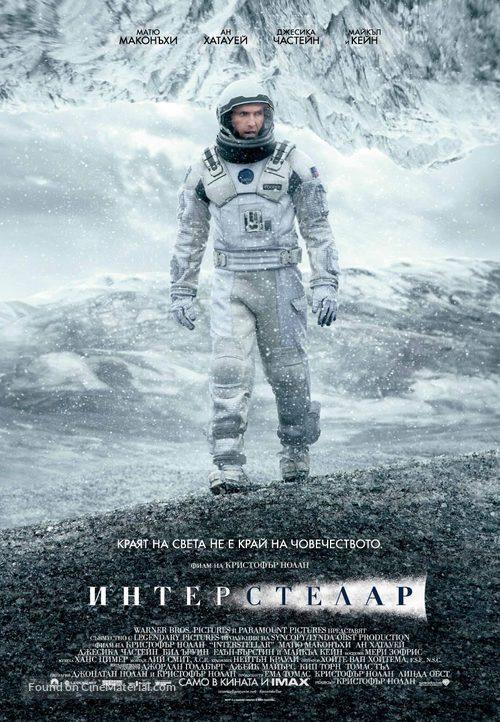 Interstellar - Bulgarian Movie Poster