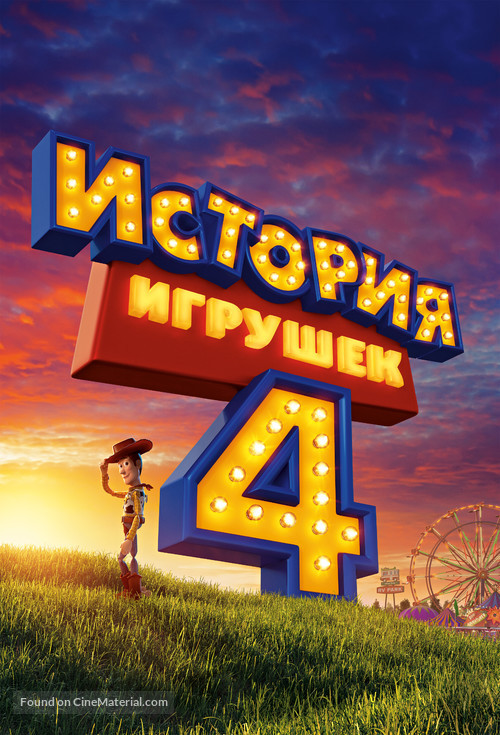 Toy Story 4 - Russian Movie Cover