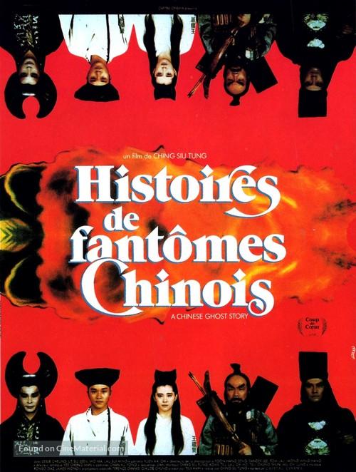 Sinnui yauman - French Movie Poster