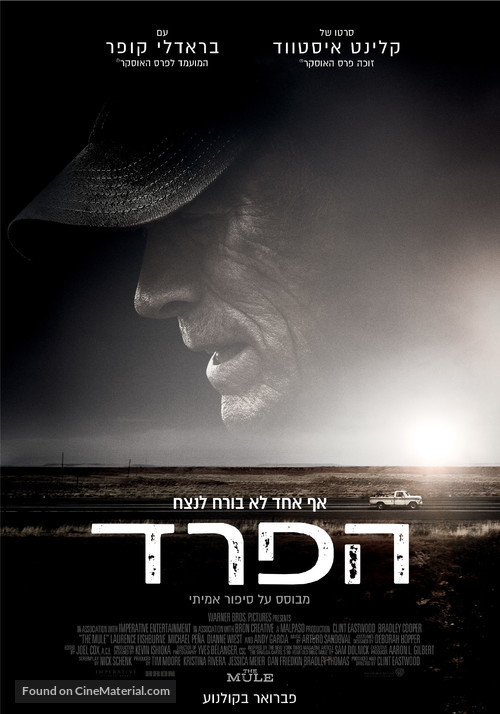 The Mule - Israeli Movie Poster