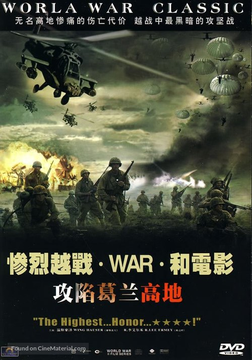 The Siege of Firebase Gloria - Chinese Movie Cover