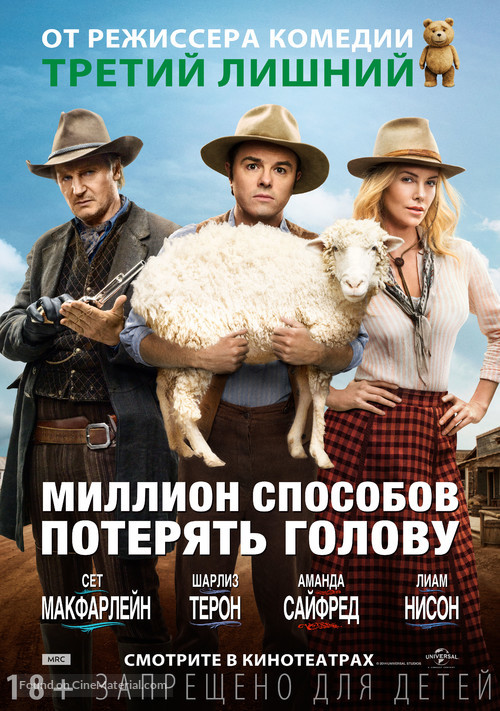 A Million Ways to Die in the West - Russian Movie Poster