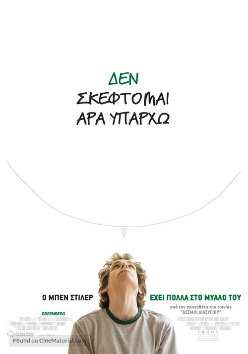 Greenberg - Greek Movie Poster