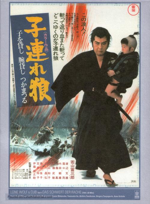 Kozure Ôkami: Kowokashi udekashi tsukamatsuru - Japanese Movie Poster