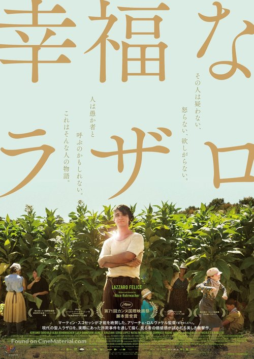 Lazzaro felice - Japanese Movie Poster
