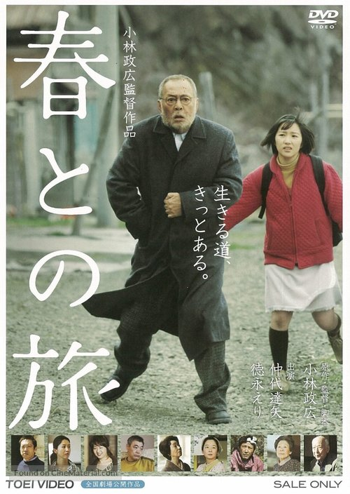 Haru tono tabi - Japanese Video release poster