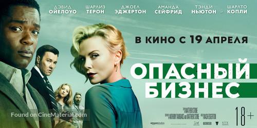 Gringo - Russian Movie Poster