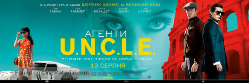 The Man from U.N.C.L.E. - Ukrainian Movie Poster