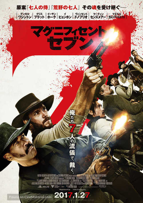 The Magnificent Seven - Japanese Movie Poster