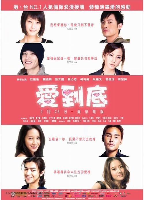 Ai dao di - Hong Kong Movie Poster