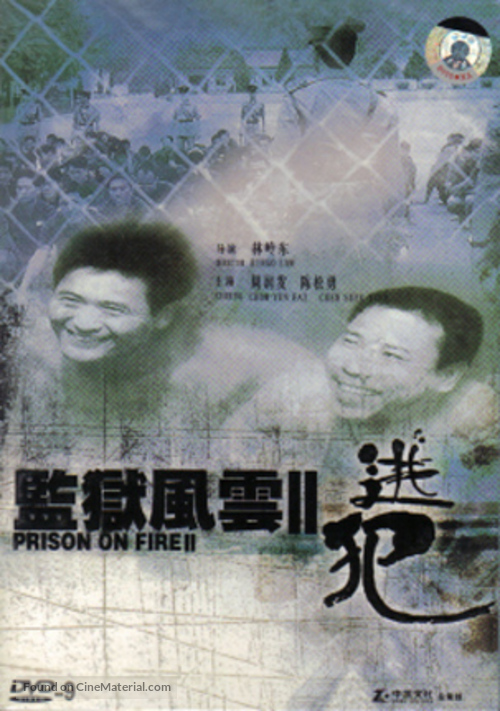 Prison on Fire II - Chinese Movie Cover